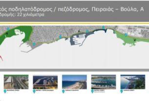 Ενιαίος πεζόδρομος και ποδηλατόδρομος μήκους 22 χιλιομέτρων από το ΣΕΦ ως τη Βουλιαγμένη