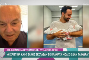 Ο γυναικολόγος της Μπόμπα αποκάλυψε πόσα κιλά γεννήθηκαν τα μωρά – Γιατί δάκρυσε η Καινούργιου