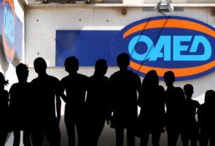 Θέσεις Εργασίας: 60 νέες προσλήψεις στον ΟΑΕΔ – Ποιες ειδικότητες