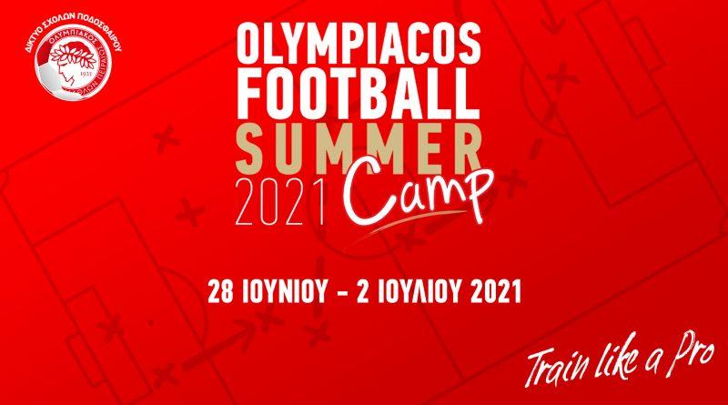 Το Summer Camp του Ολυμπιακού επιστρέφει!