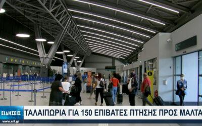Αλαλούμ στα ταξίδια για εμβολιασμένους προς την Ευρώπη – Γιατί καθυστέρησε πτήση από Θεσσαλονίκη προς Μάλτα