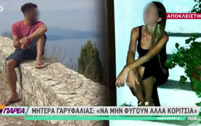 Φολέγανδρος: Απαρηγόρητοι και οργισμένοι οι γονείς της 26χρονης κοπέλας που δολοφονήθηκε από τον φίλο της