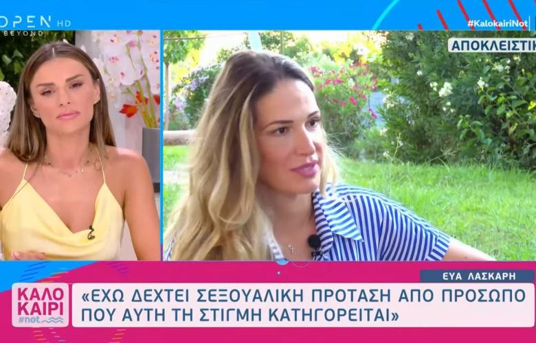 Εύα Λάσκαρη: Με παρενόχλησε σεξουαλικά γνωστός ηθοποιός (video)