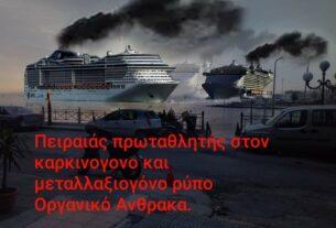 Λιμάνι Πειραιά: Ολοκληρώθηκε η μελέτη του Αστεροσκοπείου για τους αέριους ρύπους
