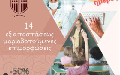 Πάντειο Πανεπιστήμιο Κ.Ε.ΔΙ.ΒΙ.Μ. 14 μέρες για την έναρξη του κύκλου Ιουλίου