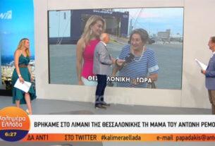 Καλημέρα Ελλάδα: Βρήκαν τη μητέρα του Ρέμου στο πλοίο (video)