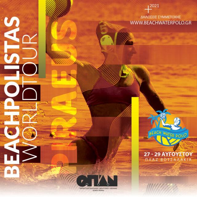 Το Beachpolistas World Tour επιστρέφει στο Μεγάλο Λιμάνι!