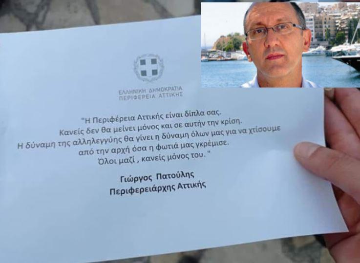 """Δημήτρης Κατσικάρης: """"Ο άσχετος κ. Πατούλης """"καπέλωσε"""" τη δωρεά στους πυρόπληκτους!"""""""