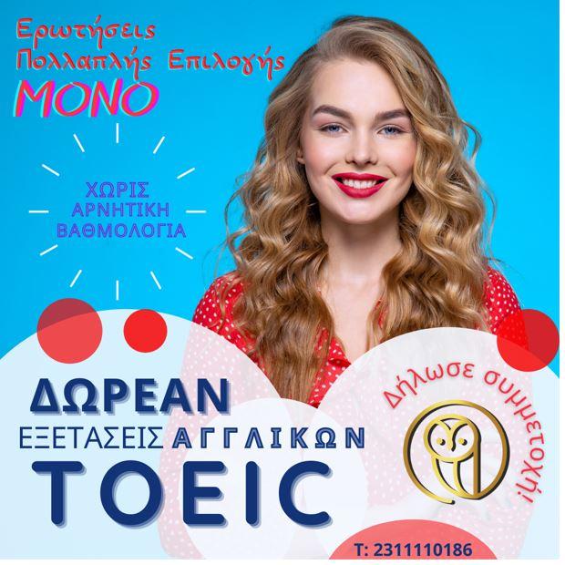 EASY EDUCATION: Κλείστε θέση για ΔΩΡΕΑΝ εξετάσεις Αγγλικών σε όλη την Ελλάδα!