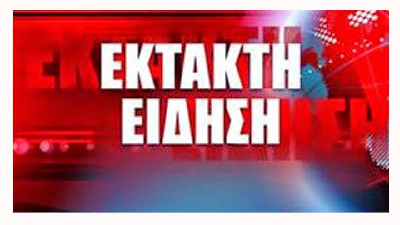 Έκτακτη είδηση: Σεισμός ΤΩΡΑ στην Κόρινθο – Αισθητός και στην Αττική
