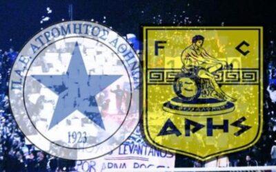 Ατρόμητος - Άρης live streaming 279