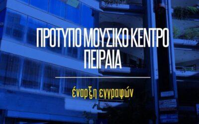 Δήμος Πειραιά: Ξεκινήσαν οι εγγραφές στο Πρότυπο Μουσικό Κέντρο