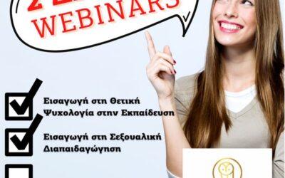 Δύο δωρεάν Webinars από την Easy Education. Δήλωσε συμμετοχή!