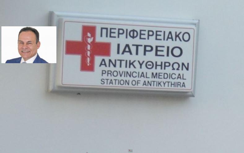 """Νικόλαος Μανωλάκος: """"Να στελεχωθεί άμεσα το Περιφερειακό Ιατρείο Αντικυθήρων"""""""