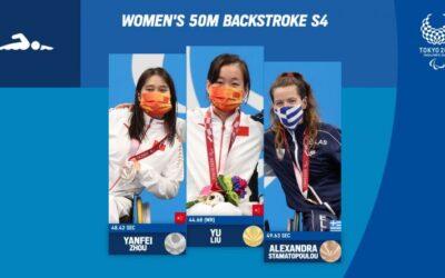 Παραολυμπιακοί Αγώνες Τόκιο: Χάλκινο μετάλλιο στην κολύμβηση η Πειραιώτισσα Αλεξάνδρα Σταματοπούλου