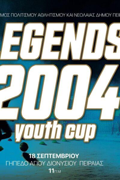Πειραιάς: Το Legends 2004 Youth Cup στο γήπεδο του Αγίου Διονυσίου