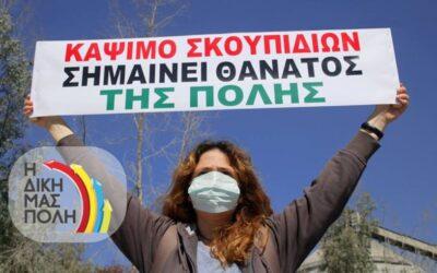 """Κερατσίνι: """"Η διοίκηση του """"ΟΧΙ ΣΕ ΟΛΑ"""" βρίσκεται τώρα μπροστά στις συνέπειες της αδράνειάς της"""""""