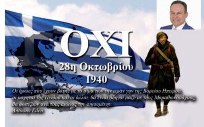 Νίκος Μανωλάκος: To OXI του ΄40 κι εμείς