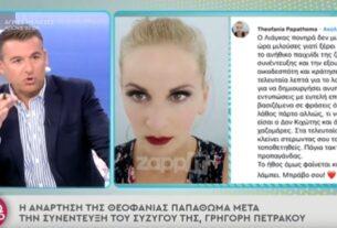«Τσακωμός» Λίαγκα – Παπαθωμά για τον Γρηγόρη Πετράκο (video)