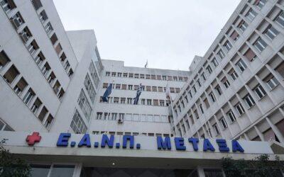 Καταγγελία για το Νοσοκομείο Μεταξά: Ακυρώνονται συνεχώς χειρουργεία!