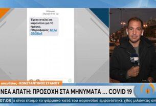 Νέο κόλπο εξαπάτησης πολιτών με SMS: «Έχετε σταλεί σε καραντίνα για 10 ημέρες»