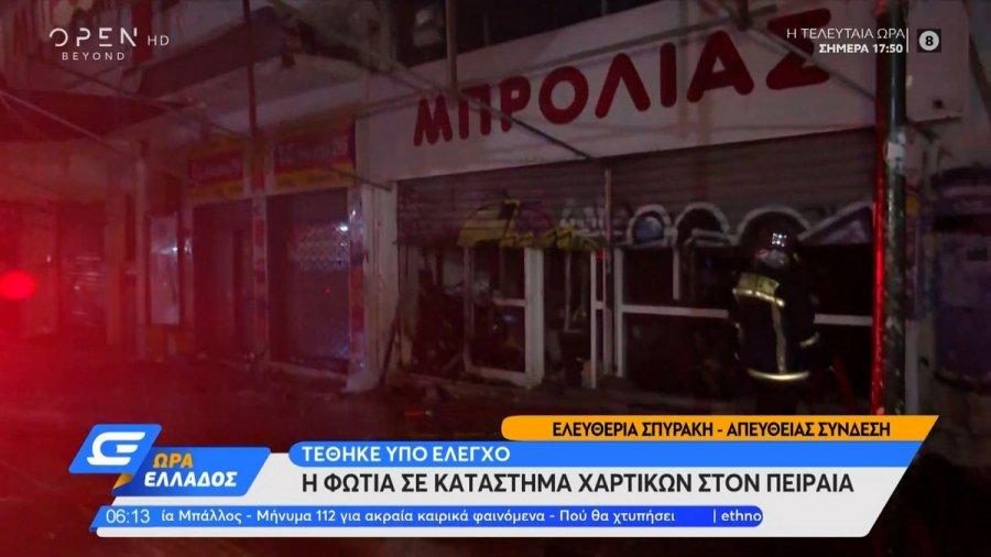 Πειραιάς: Πυρκαγιά σε κατάστημα χαρτικών στην οδό Νικήτα (video)
